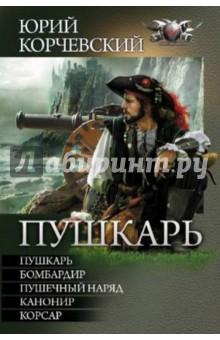 Пушкарь (пенталогия) - Юрий Корчевский