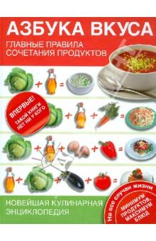 Светлана Чебаева: Азбука вкуса. Главные правила сочетания продуктов