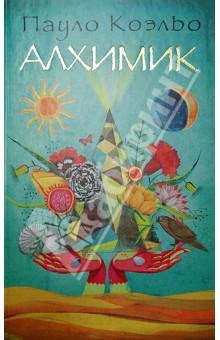 Купить книгу: Пауло Коэльо. Алхимик (роман, издательство АСТ, 2013 г.)