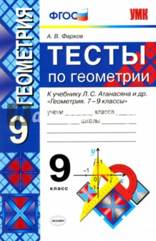 Тесты по геометрии. 9 класс. К учебнику Л. С. Атанасяна и др. Геометрия. 7-9 классы. ФГОС - Александр Фарков