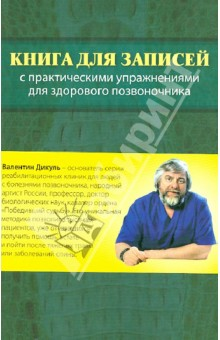Книга для записей с практическими упражнениями для здорового позвоночника - Валентин Дикуль