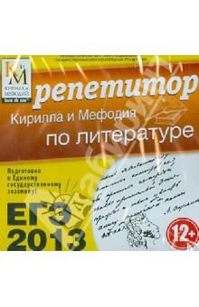 ЕГЭ 2013. Репетитор по литературе (CDpc)