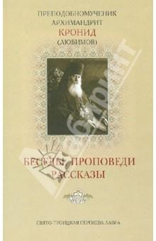 Беседы, проповеди, рассказы - Преподобномученик архимандрит Кронид (Любимов)