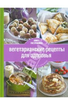 Книга Гастронома. Вегетарианские рецепты для здоровья - Дмитрий Никитин