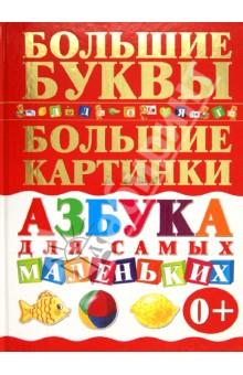 Купить книгу: Азбука для самых маленьких (издательство Харвест, 2013 г.)