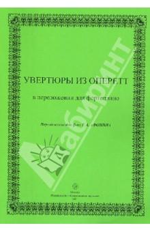 Увертюры из оперетт в переложении для фортепиано