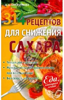 314 рецептов для снижения сахара - А. Синельникова