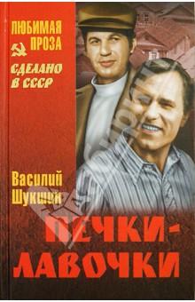 Купить книгу: Василий Шукшин. Печки-лавочки (авторский сборник, издательство Вече, 2013 г.)
