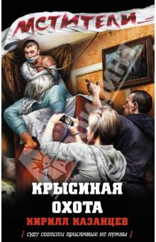 Крысиная охота - Кирилл Казанцев