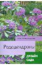 Майя Александрова - Рододендроны. Дизайн сада обложка книги
