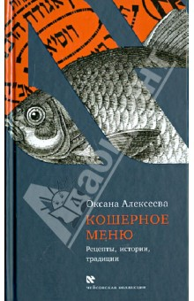 Кошерное меню. Рецепты, истории, традиции - Оксана Алексеева