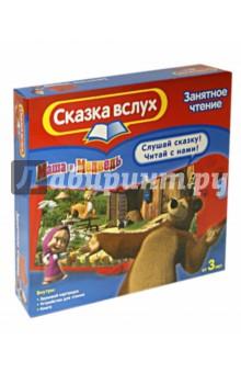 Олег Кузовков— Маша и медведь. Раз, два, три! Елочка, гори! (Книга + аудиоустройство + картриджи) обложка книги