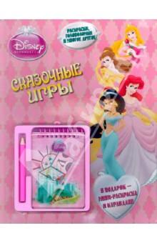 Принцессы. Сказочные игры. Развивающая книжка с блокнотом и карандашом