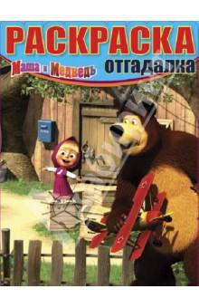 Раскраска-отгадалка Маша и Медведь (№ 1207)