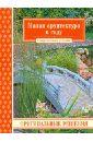 Малая архитектура в саду. Оригинальные решения обложка книги