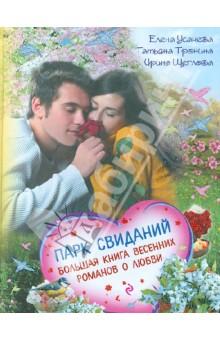 Парк свиданий. Большая книга весенних романов о любви - Усачева, Тронина, Щеглова