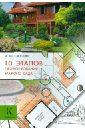 Александр Сапелин - 10 этапов проектирования малого сада обложка книги