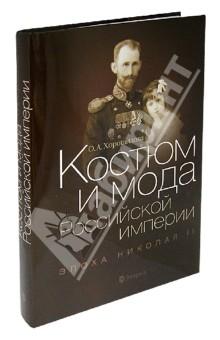 Костюм и мода Российской империи. Эпоха Николая II - Ольга Хорошилова