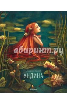 Ундина - Бенжамен Лакомб