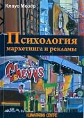 Книга: Психология рекламы и PR