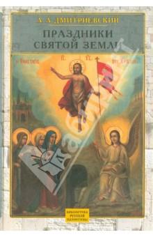 Праздники Святой Земли - Алексей Дмитриевский
