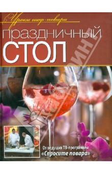 Праздничный стол - Ивлев, Рожков, Болотов