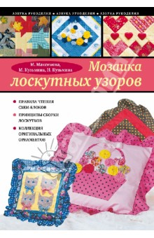 Книга Мозаика лоскутных узоров