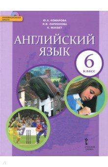 Книга 6 класс английский язык