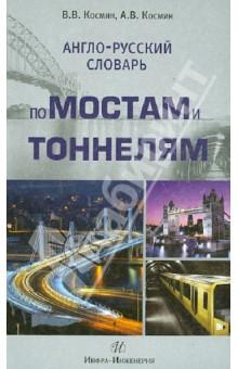 Англо-русский словарь по мостам и тоннелям - Космин, Космин