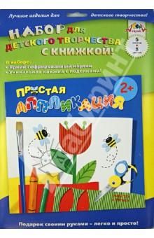 Цветы. Набор для детского творчества с книжкой Простая аппликация. 2+ (С2262-01)