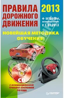 Правила дорожного движения 2013. Новейшая методика обучения (+CD)