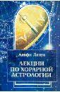 Альфи Лявуа - Лекции по хорарной астрологии обложка книги