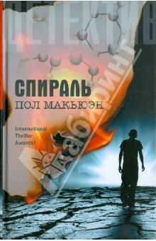 Спираль - Пол Макьюэн