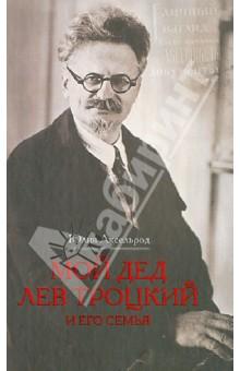 Мой дед Лев Троцкий и его семья. Личный взгляд. Воспоминания, материалы, документы - Юлия Аксельрод