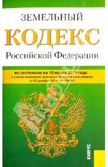 Земельный кодекс Российской Федерации по состоянию на 10 марта 2013 года