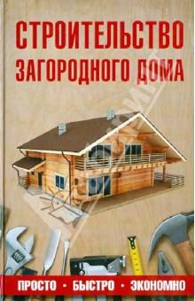 Строительство загородного дома - Юрий Шухман