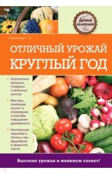 Отличный урожай круглый год - Галина Серикова