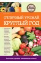 Галина Серикова - Отличный урожай круглый год обложка книги