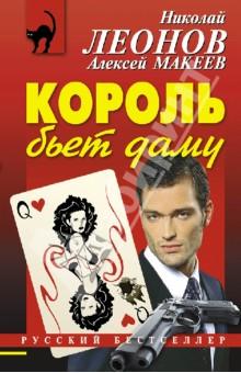 Король бьет даму - Николай Леонов