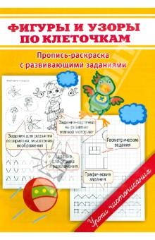 Фигуры и узоры по клеточкам - Марина Георгиева
