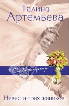 Невеста трех женихов - Галина Артемьева