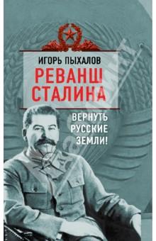 Реванш Сталина. Вернуть русские земли! - Игорь Пыхалов