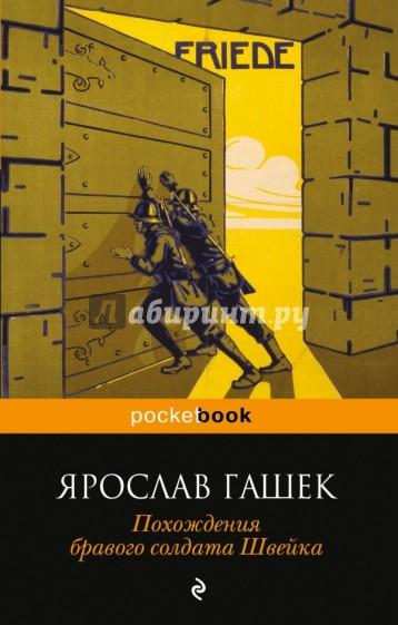 Ярослав гашек похождения бравого солдата швейка часть первая в тылу предисловие великой эпохе нужны великие люди