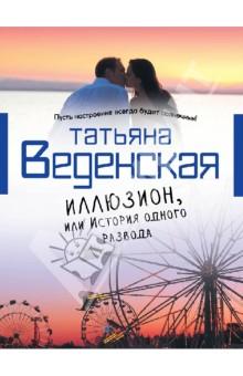 Иллюзион, или История одного развода - Татьяна Веденская