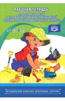 Купить Наталия Нищева: Рабочая тетрадь для развития речи и коммуникативных способностей детей младшего дошкольного возраста ISBN: 9785898148959
