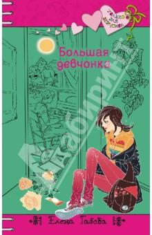 Большая девчонка - Елена Габова