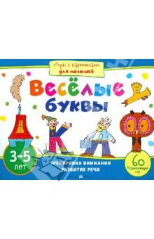 Игры с картинками для малышей. Веселые буквы (3-5 лет) - Елена Смирнова