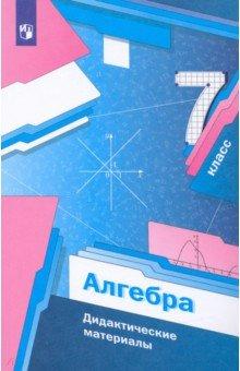 Алгебра. 7 класс. Дидактические материалы. Пособие для учащихся общеобразовательных учреждений. ФГОС - Мерзляк, Рабинович, Полонский