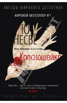 Красношейка - Ю Несбё