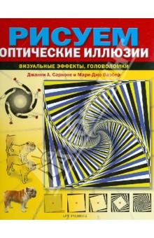 Рисуем оптические иллюзии - Сарконе, Ваэбер